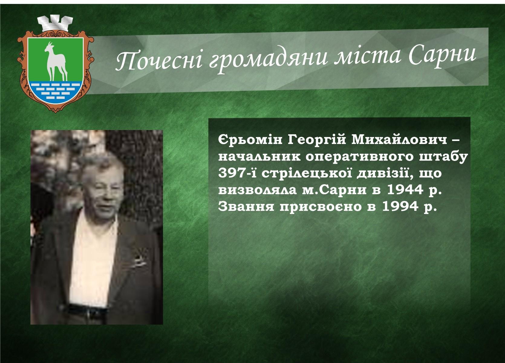 Єрьомін Георгій Михайлович