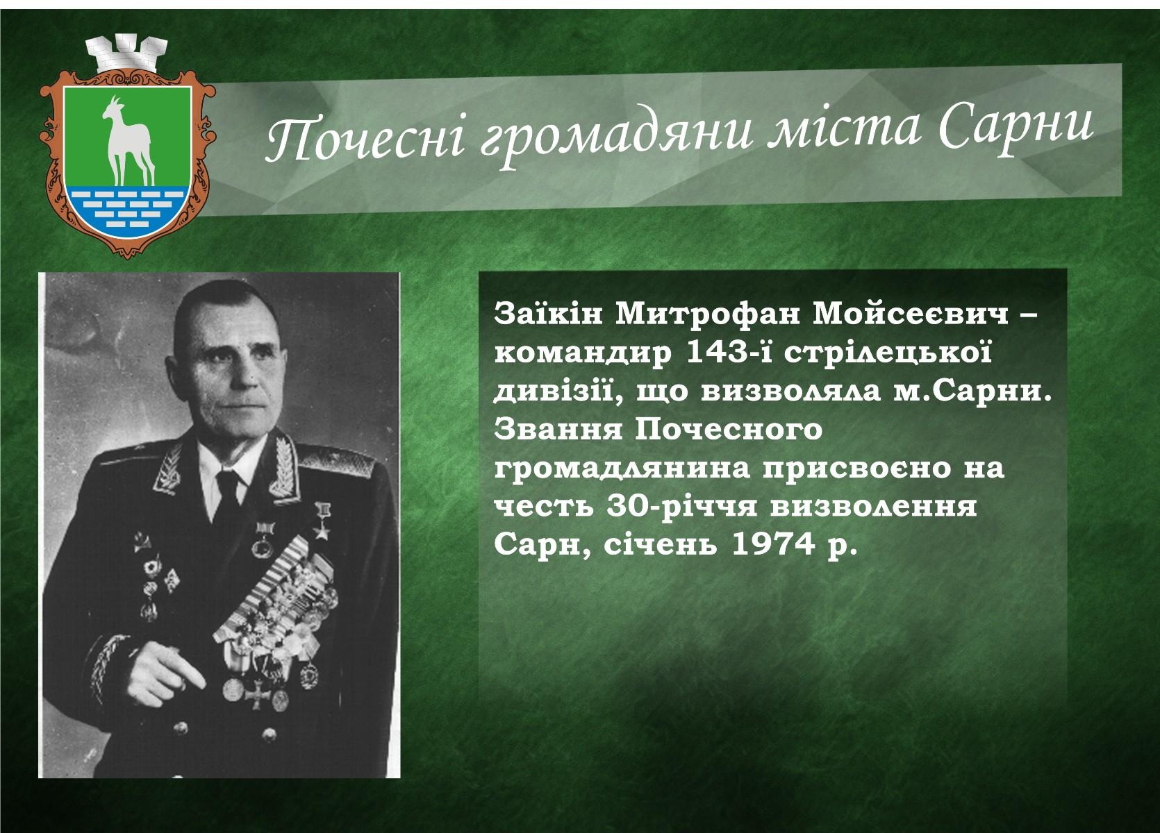 Заїкін Митрофан Мойсеєвич