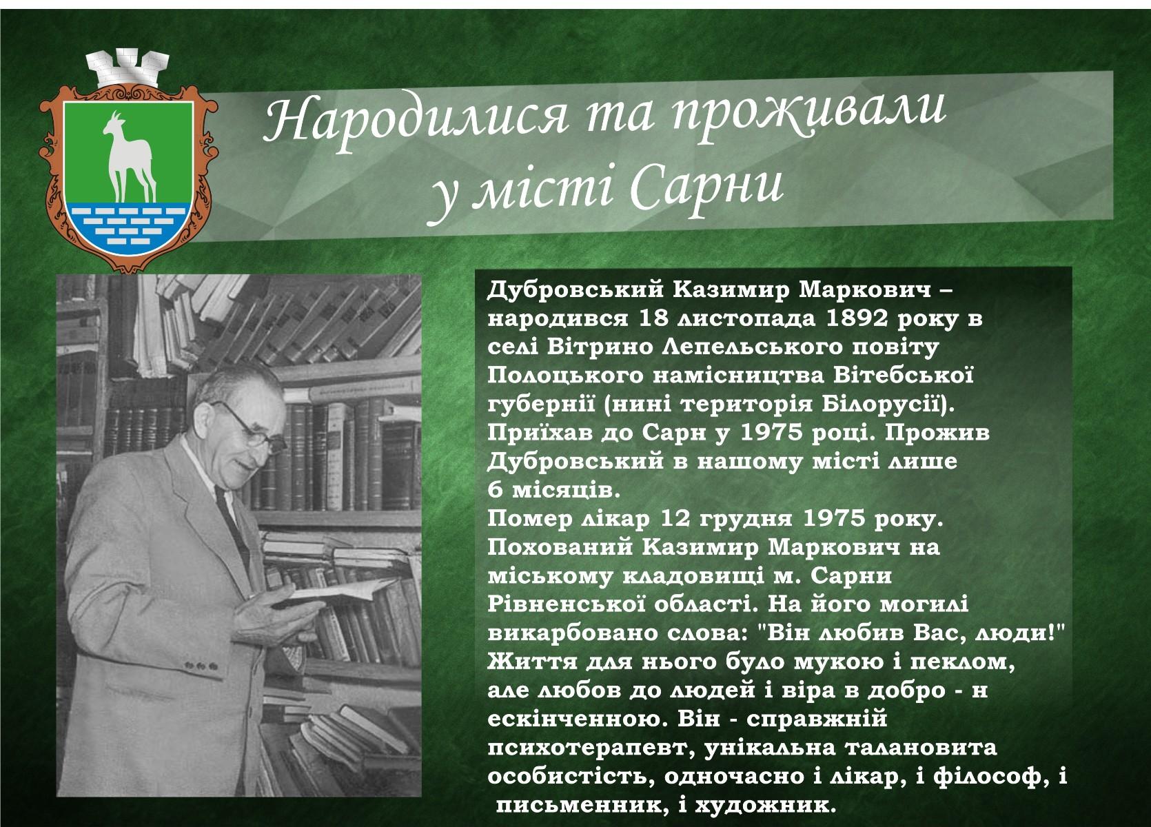 Дубровський Казимир Маркович