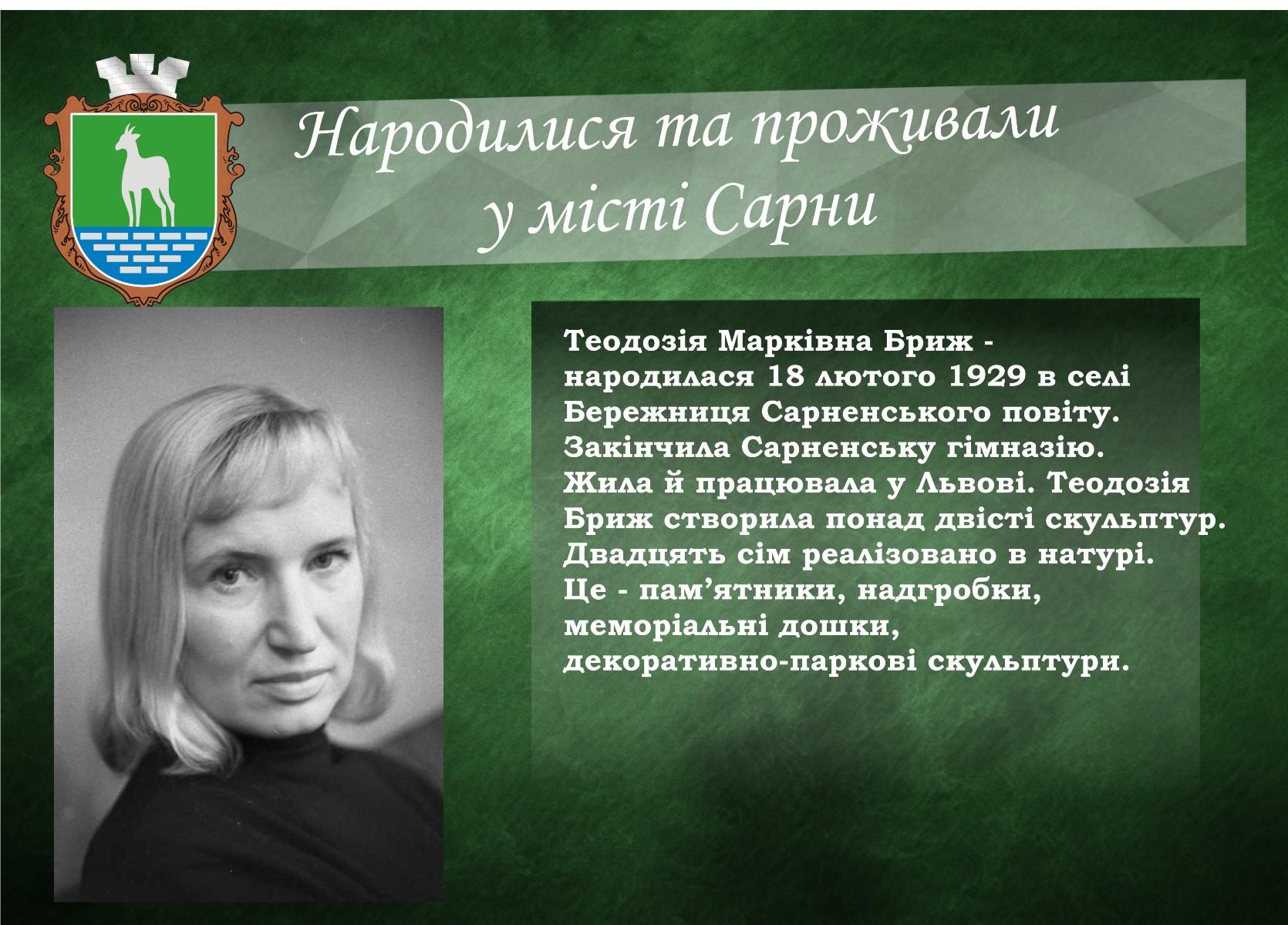 Теодозія Марківна Бриж