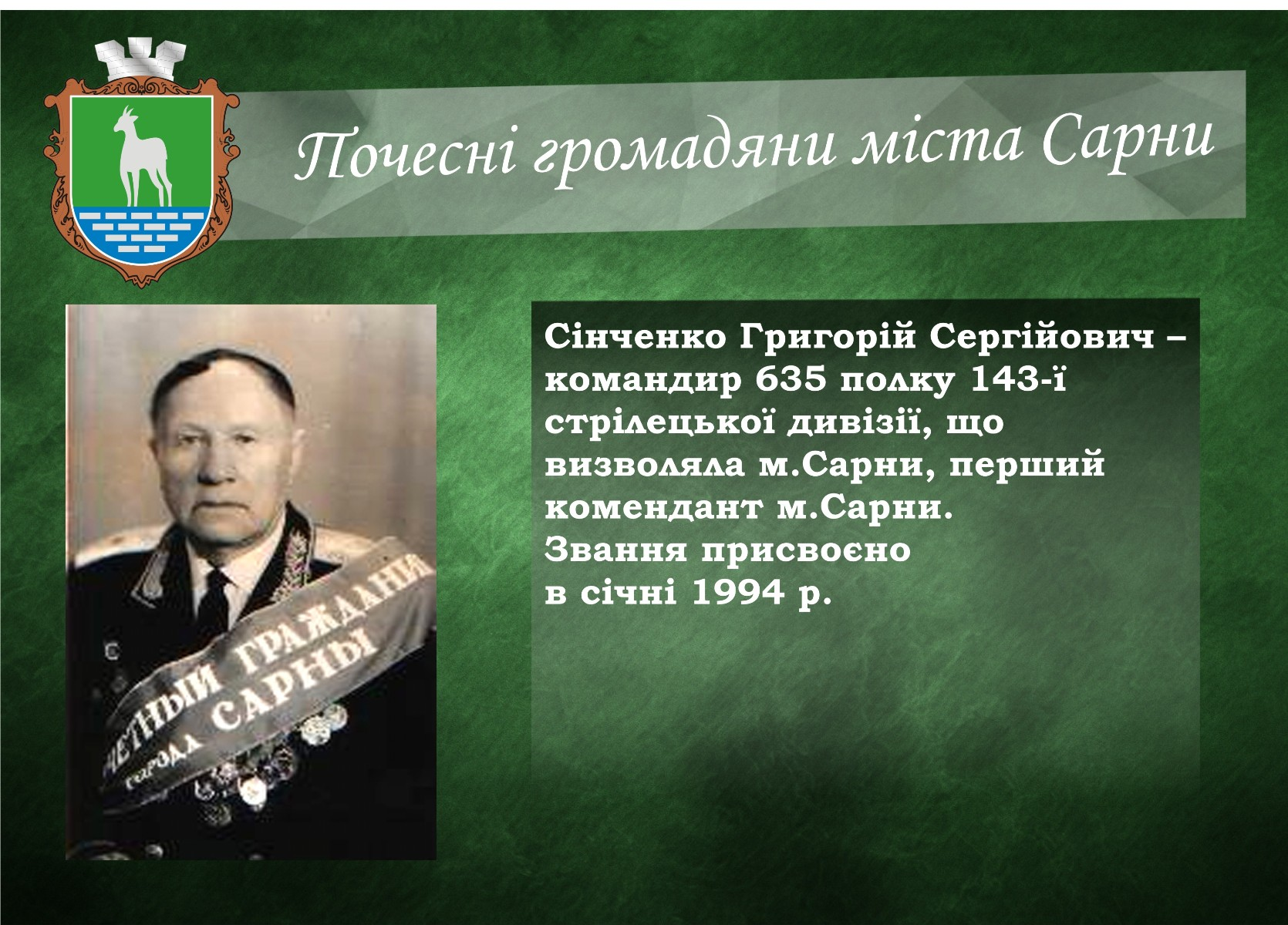 Сінченко Григорій Сергійович