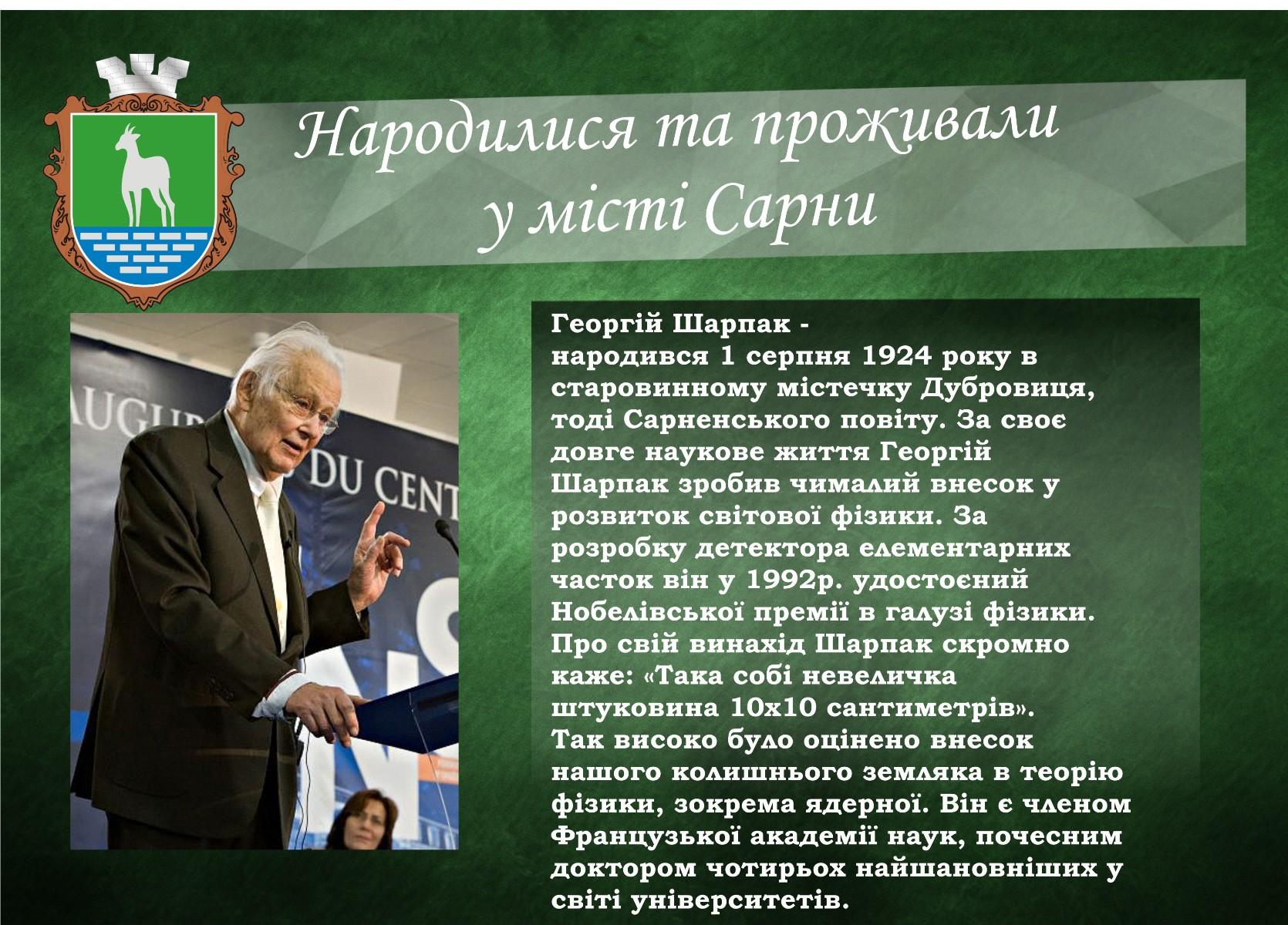 Георгій Шарпак