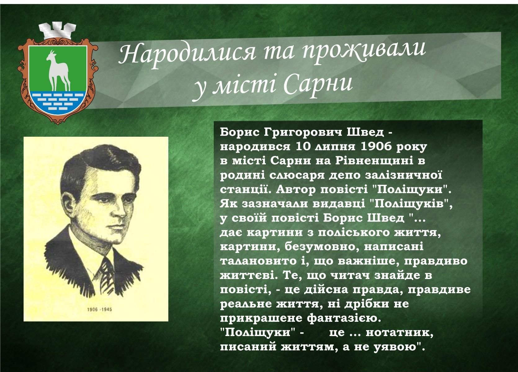 Борис Григорович Швед
